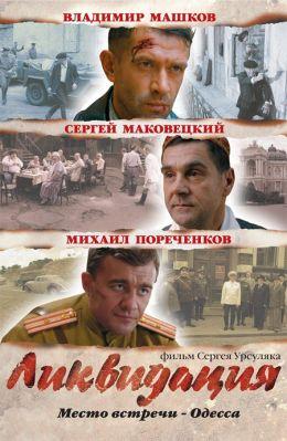 """Постер к фильму """"Ликвидация"""" (2007)"""