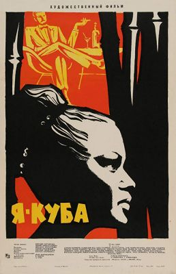 """Постер к фильму """"Я - Куба"""" (1964)"""