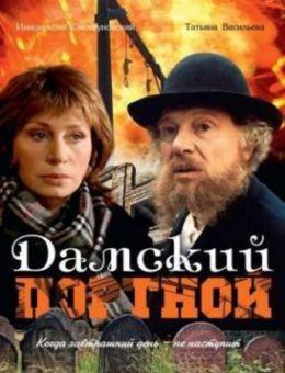 """Постер к фильму """"Дамский портной"""" (1990)"""