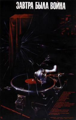 """Постер к фильму """"Завтра была война"""" (1987)"""