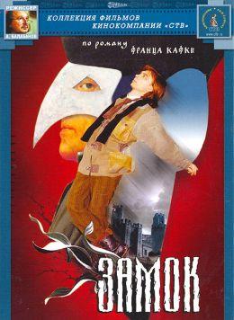 """Постер к фильму """"Замок"""" (1994)"""
