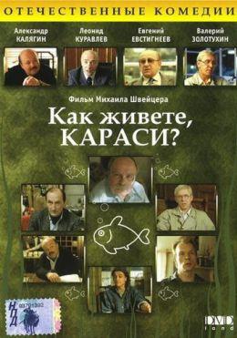 "Постер к фильму ""Как живете, караси?"" (1992)"