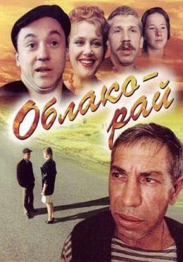 "Постер к фильму ""Облако-рай"" (1990)"