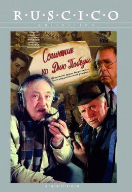 """Постер к фильму """"Сочинение ко Дню победы"""" (1998)"""