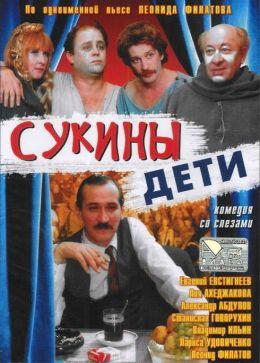 """Постер к фильму """"Сукины дети"""" (1990)"""