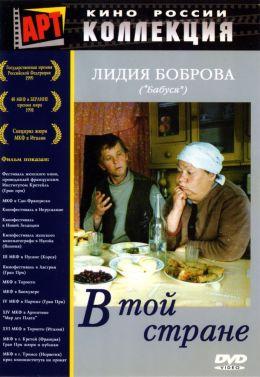 """Постер к фильму """"В той стране"""" (1997)"""