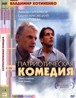 """Постер к фильму """"Патриотическая комедия"""" (1992)"""