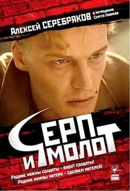 """Постер к фильму """"Серп и молот"""" (1994)"""