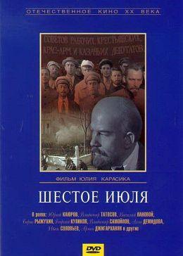 """Постер к фильму """"Шестое июля"""" (1968)"""