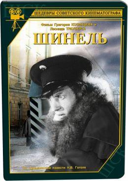 """Постер к фильму """"Шинель"""" (1926)"""