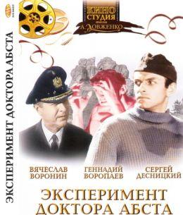 """Постер к фильму """"Эксперимент доктора Абста"""" (1968)"""