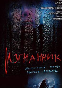 """Постер к фильму """"Изгнанник"""" (2004)"""