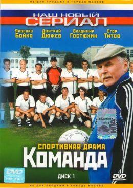 "Постер к фильму ""Команда"" (2004)"