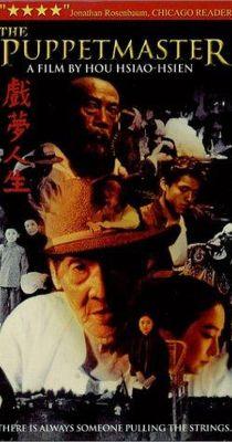 """Постер к фильму """"Кукловод"""" /Hsimeng jensheng/ (1993)"""