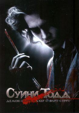 """Постер к фильму """"Суини Тодд, демон-парикмахер с Флит-стрит"""" /Sweeney Todd: The Demon Barber of Fleet Street/ (2007)"""