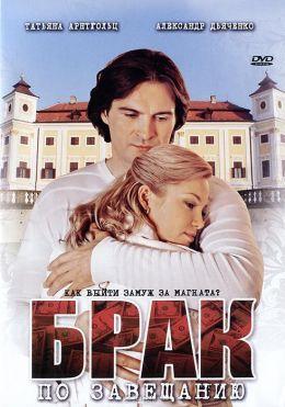 """Постер к фильму """"Брак по завещанию"""" (2008)"""