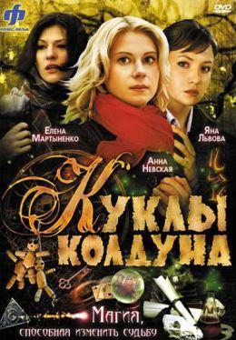"""Постер к фильму """"Куклы колдуна"""" (2008)"""