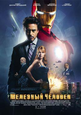 """Постер к фильму """"Железный человек"""" /Iron Man/ (2008)"""