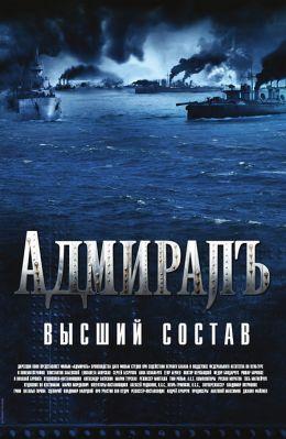 """Постер к фильму """"Адмиралъ"""" (2008)"""