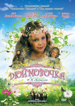 """Постер к фильму """"Дюймовочка"""" (2007)"""