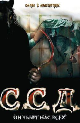 """Постер к фильму """"С.С.Д."""" (2008)"""