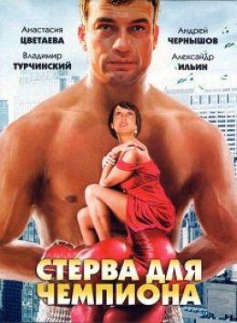 """Постер к фильму """"Стерва для чемпиона"""" (2010)"""