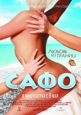 "Постер к фильму ""Сафо"" (2008)"