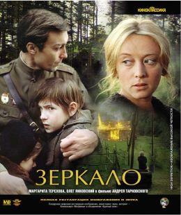 "Постер к фильму ""Зеркало"" (1974)"