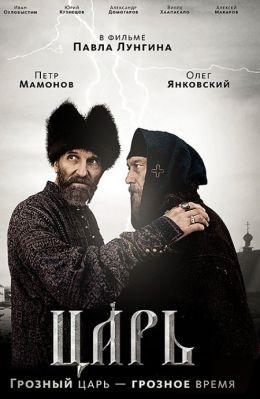 """Постер к фильму """"Царь"""" (2009)"""