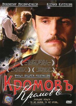 """Постер к фильму """"Кромовъ"""" (2009)"""