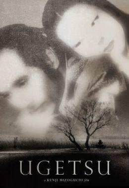 """Постер к фильму """"Сказки туманной луны после дождя"""" /Ugetsu monogatari/ (1953)"""
