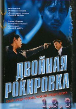 """Постер к фильму """"Двойная рокировка"""" /Infernal Affairs/ (2002)"""