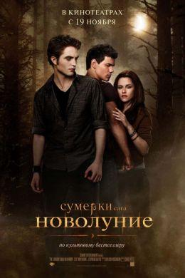 """Постер к фильму """"Сумерки. Сага. Новолуние"""" /The Twilight Saga: New Moon/ (2009)"""