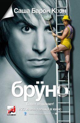 """Постер к фильму """"Бруно"""" /Brüno/ (2009)"""