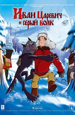 """Постер к фильму """"Иван Царевич и Серый Волк"""" (2011)"""