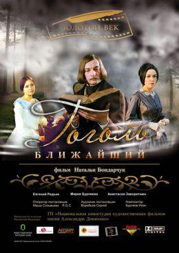 """Постер к фильму """"Гоголь. Ближайший"""" (2009)"""