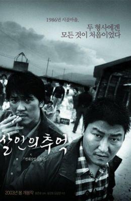 """Постер к фильму """"Воспоминания об убийстве"""" /Salinui chueok/ (2003)"""