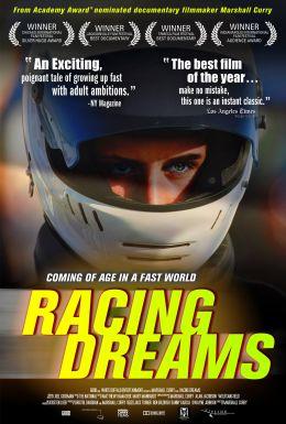 Мечты гонщика