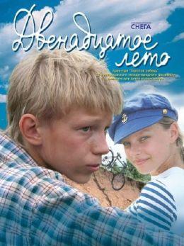 """Постер к фильму """"Двенадцатое лето"""" (2008)"""