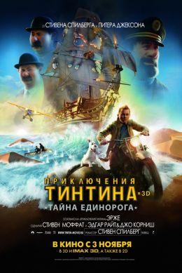 """Постер к фильму """"Приключения Тинтина: Тайна единорога 3D"""" /The Adventures of Tintin/ (2011)"""