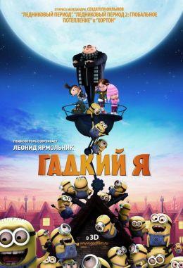"""Постер к фильму """"Гадкий я"""" /Despicable Me/ (2010)"""