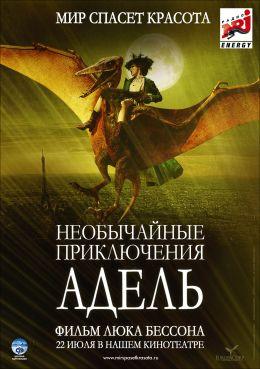 """Постер к фильму """"Необычайные приключения Адель"""" /Les aventures extraordinaires d'Adèle Blanc-Sec/ (2010)"""