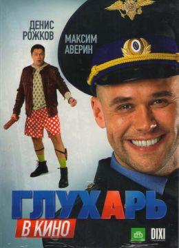 """Постер к фильму """"Глухарь в кино"""" (2010)"""