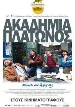 """Постер к фильму """"Академия Платона"""" /Akadimia Platonos/ (2009)"""