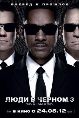 """Постер к фильму """"Люди в черном 3"""" /Men in Black 3/ (2012)"""