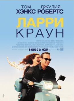 "Постер к фильму ""Ларри Краун"" /Larry Crowne/ (2011)"