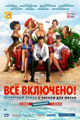 "Постер к фильму ""All inclusive, или Все включено"" (2011)"