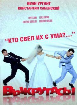 """Постер к фильму """"Выкрутасы"""" (2011)"""