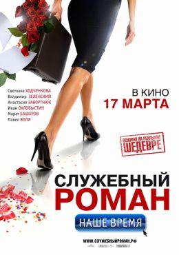 """Постер к фильму """"Служебный роман. Наше время"""" (2011)"""