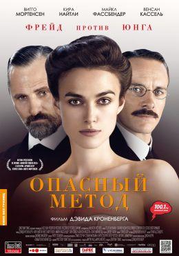 """Постер к фильму """"Опасный метод"""" /A Dangerous Method/ (2011)"""